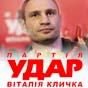 """Кличко звинуватив Януковича у державній зраді - """"довіра до нього у світі нижча нуля"""""""