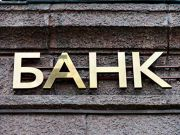 АМПУ отрицает, что хранила много денег в банке, который признан неплатежеспособным