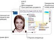 Проблемы с ID-паспортами: к системе НБУ подключилось лишь 12 из 92 банков