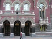 НБУ надав 4 банкам 3,6 млрд гривень рефінансування