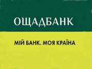 """Акція для клієнтів Ощадбанку - """"сюрприз до безвіз""""!"""