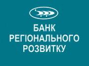 Виплати вкладникам ліквідованого Банку регіонального розвитку будуть здійснювати 4 фінустанови