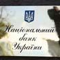 Нац банк украины курс валют