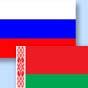 Білорусія підняла ціни на газ для населення до рівня Москви