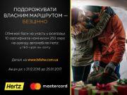 Подорожуйте власним маршрутом з карткою Mastercard від Діамантбанку
