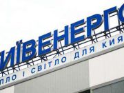Киевляне задолжали за теплоэнергию 2,6 млрд гривен