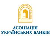 Ініціативна група банкірів пропонує 14 березня провести позачергове засідання ради АУБ