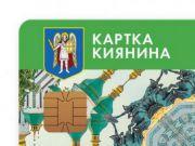 Столичные власти хотят расширить спектр возможностей для владельцев карточки киевлянина