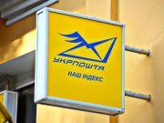 """""""Укрпочта"""" в 2015 году вышла на чистую прибыль в 53 млн грн"""