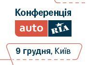 9 грудня AUTO.RIA об'єднає Лідерів на конференції «Автомобільна інтернет-торгівля в Україні 2016»