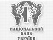 НБУ: Доля иностранного капитала в банковском секторе Украины может возрасти