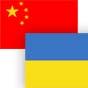 """Україна планує збільшити товарообіг з Китаєм """"в рази"""" - Янукович"""