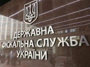 ГФС возместила 72 млрд гривен НДС за 10 месяцев