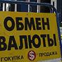 В Україні дорожчають долар і євро