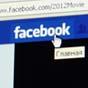 Facebook тестує нову кнопку Like з сімома реакціями