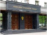 В ГПУ отрицают обвинения Сакварелидзе