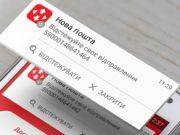 «Нова пошта» запустила сервис PUSH-уведомлений для пользователей мобильного приложения