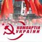Невгамовні: КПУ стверджує, що вже зібрала 3 млн підписів для проведення референдуму щодо МС