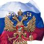 Новий аргумент Росії: спікер Держдуми звинуватив Україну в анексії Криму в 1991 році