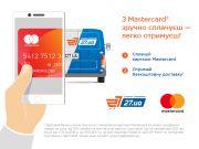 Розраховуйтеся карткою Mastercard® від Діамантбанку – отримайте безкоштовну доставку!