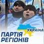Влада готує на вихідні альтернативний 200-тисячний мітинг - на підтримку Януковича