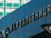 """Чиновника """"Укрзализныци"""" подозревают в растрате 13 млн грн"""