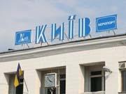 """Аеропорт """"Київ"""" планує інвестувати 500 млн грн"""