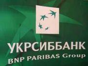 ЕБРР и BNP Paribas выкупят у миноритариев акции УкрСиббанка в принудительном порядке