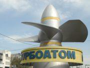 """""""Турбоатом"""" и американская Holtec хотят освоить совместное производство турбин для АЭС"""