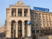 Укрпошта вирішила здати в оренду частину київського Головпоштамту під супермаркет