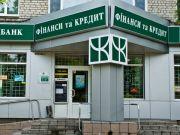 Топменеджеру банку «Фінанси та Кредит» оголосили підозру в розтраті 2,5 мільярда