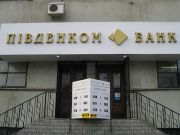Вернум Банк, Фінбанк і Фідобанк поборються за клієнтів Південкомбанку