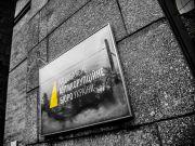 """НАБУ обшукує """"Аграрний фонд"""" через розтрату понад 240 млн грн"""