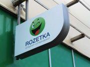 Rozetka запустила точку видачі ще в одному місті