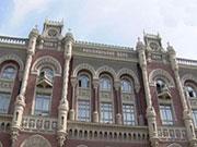 26 января НБУ выдал 3 банкам рефинансирование 274,9 млн гривен