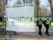 Украина обновила карантинные зоны