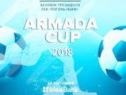 Ідея банк підтримає міжнародний дитячий футбольний турнір «ARMADA CUP 2018»