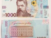 В Нацбанку оцінили ризик інфляції через купюри у 1000 гривень