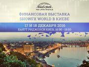Выставка ShowFx World в Киеве: семинары о финансах для всех желающих