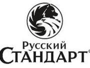 """Российская компания """"Русский стандарт"""" стала вторым в мире производителем водки"""