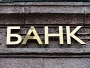 НБУ согласовал план присоединения Экспресс-банка к Индустриалбанку
