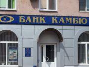 """Фонд розкрив схеми виведення активів з банку """"Камбіо"""""""