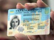 ID-паспорта в Україні: кому, де і коли видаватимуть