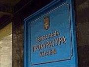 Генпрокуратура виявила порушення в діяльності Держфінпослуг