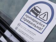 В Киеве станет больше инспекторов по парковке