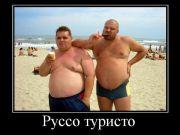 """У ЄС відзначають """"зростання напруги"""" між російськими та європейськими туристами - De Telegraaf"""