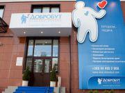 """Корпорація UBG виставила на продаж свою частку клініки """"Добробут"""""""