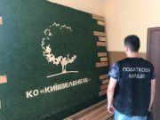 ГФС провела обыски в «Киевзеленстрое»