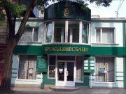 Недвижимость банков Курченко и Новинского пустят с молотка