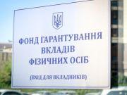ФГВФО продає кредит оператора зернового ринку